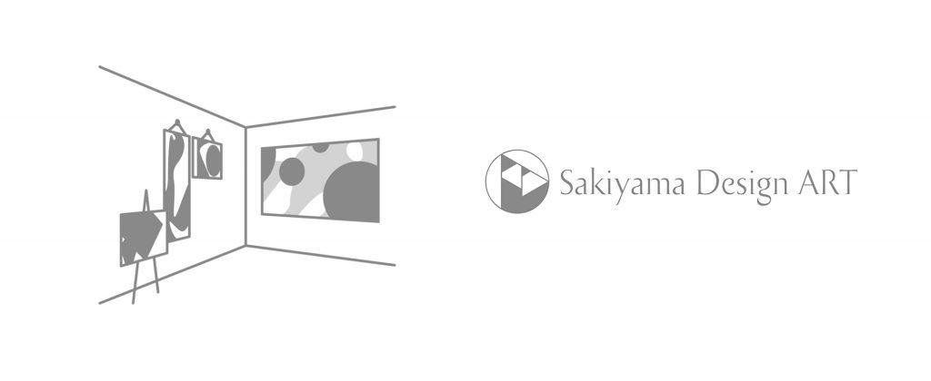 ギャラリー運営者様へ、サキヤマデザインアートから