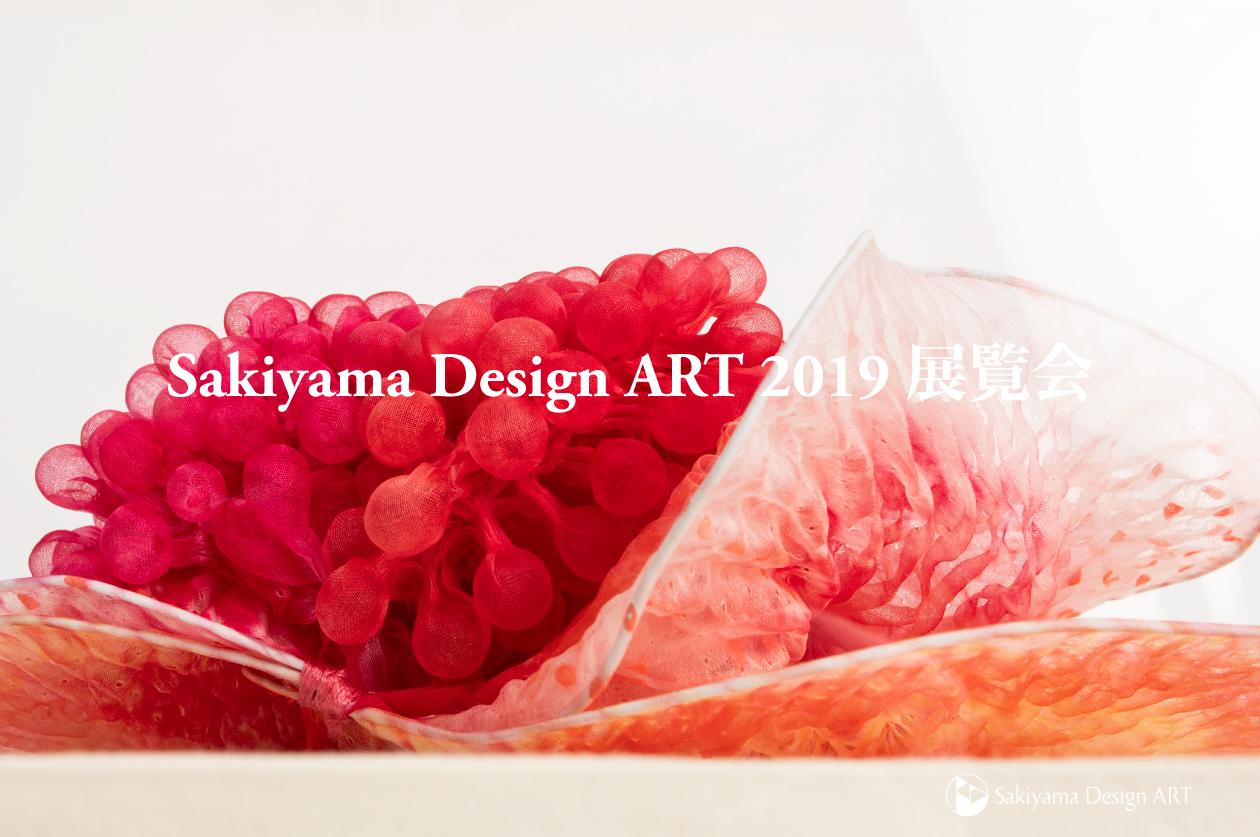 Sakiyama Design ART 2019 展覧会