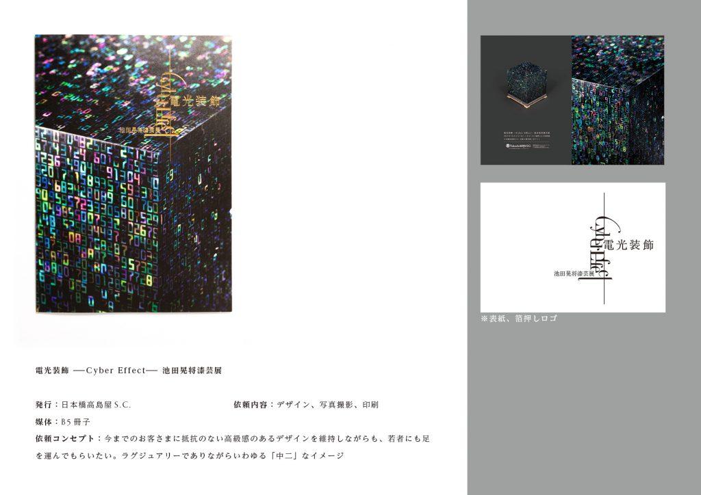 作品例(紙媒体)-2