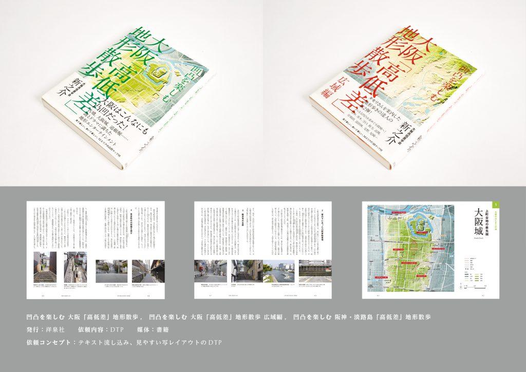 作品例(紙媒体)-6